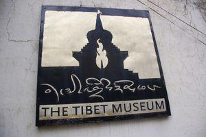 Tibet Museum Tsuglagkhang