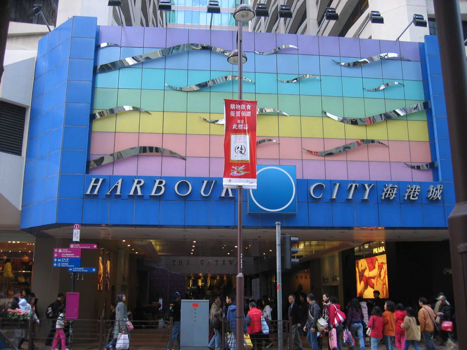 Colorful entrance to Harbour City