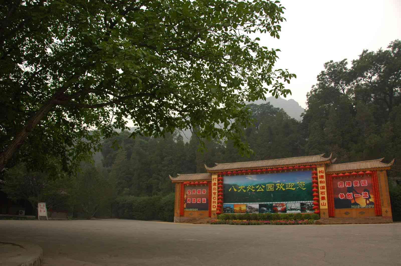 Badachu Park, Beijing, China