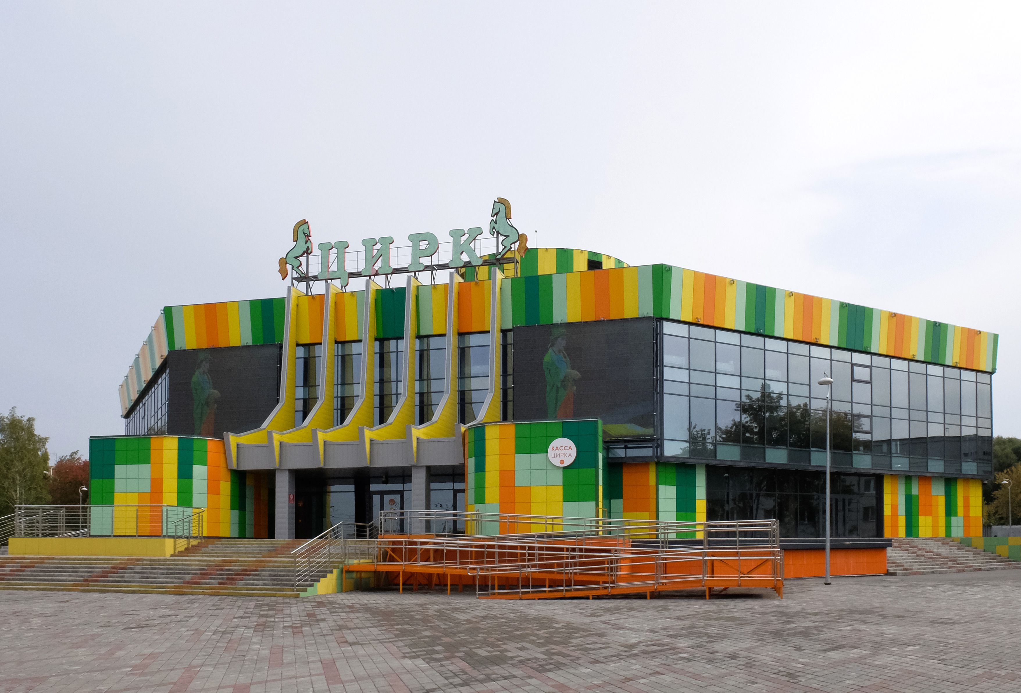 Omsk State Circus