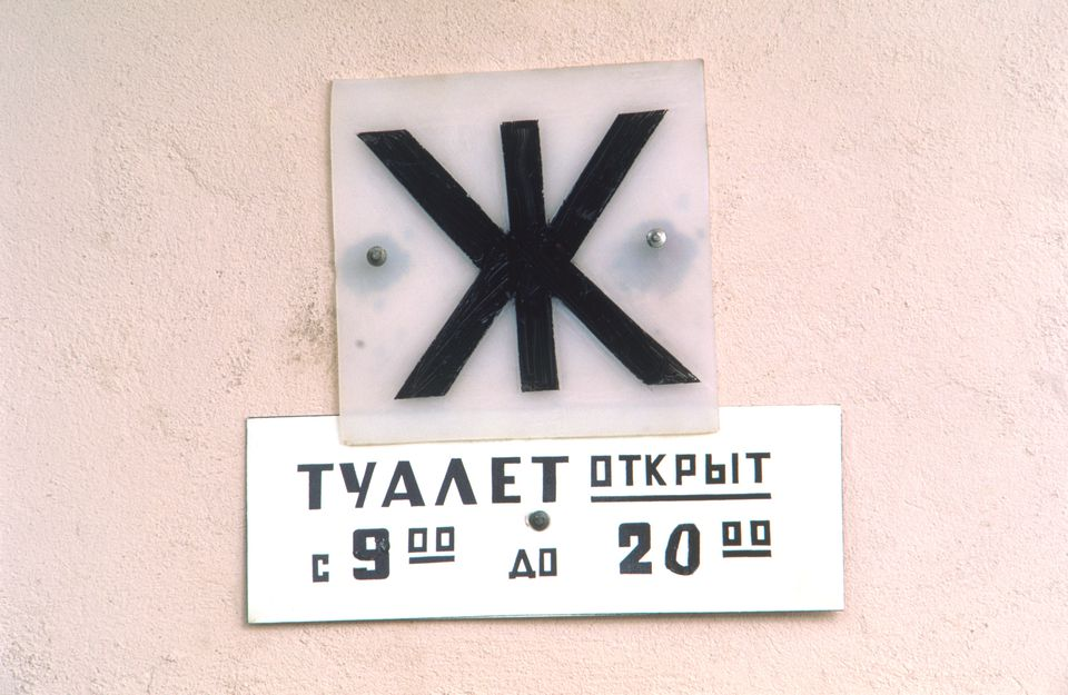 Russia, Moscow, sign for women's toilet