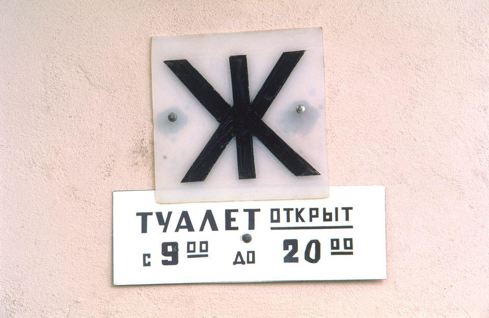 Rusia, Moscú, signo de baño de mujeres
