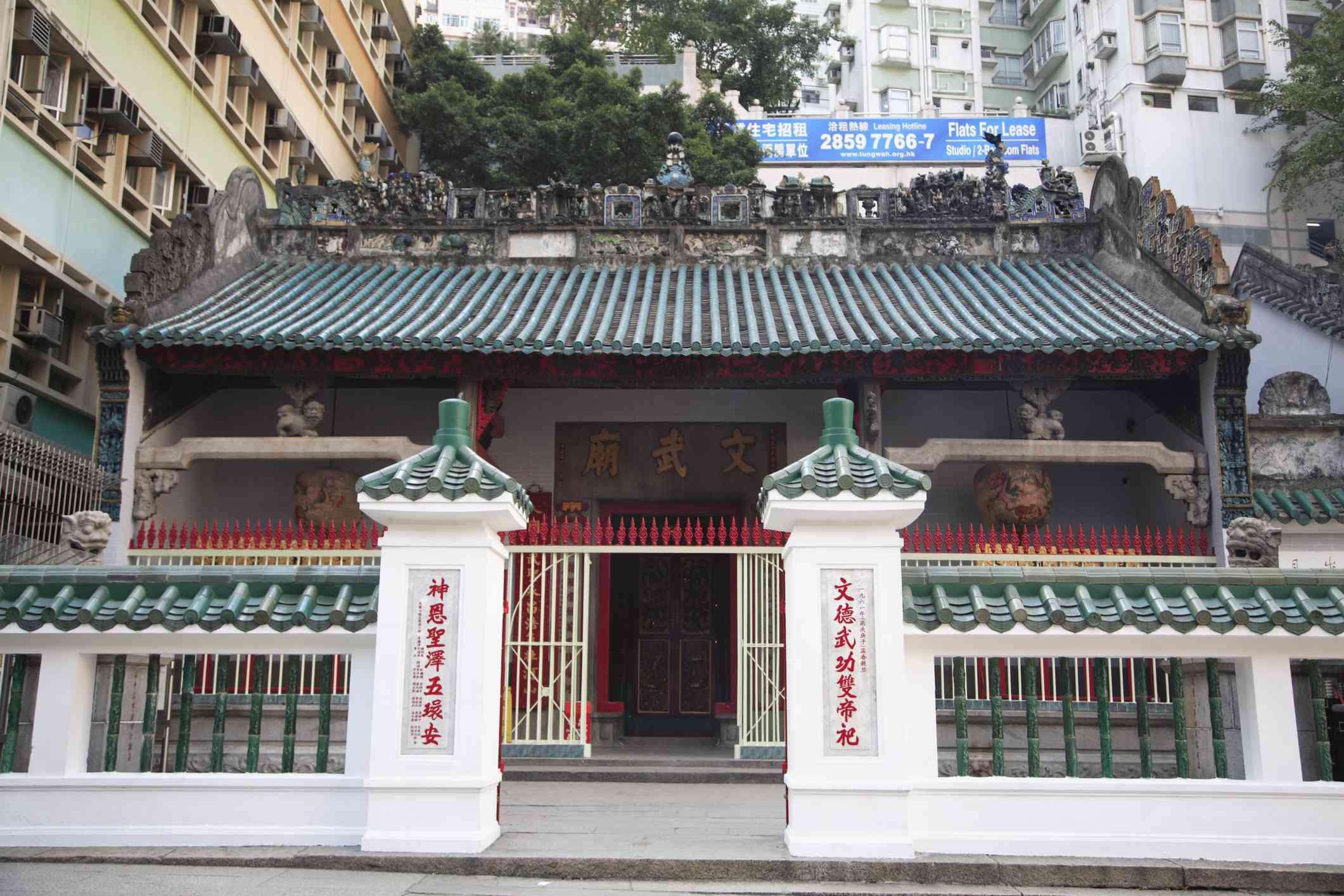 Exterior, Man Mo Temple, Hong Kong