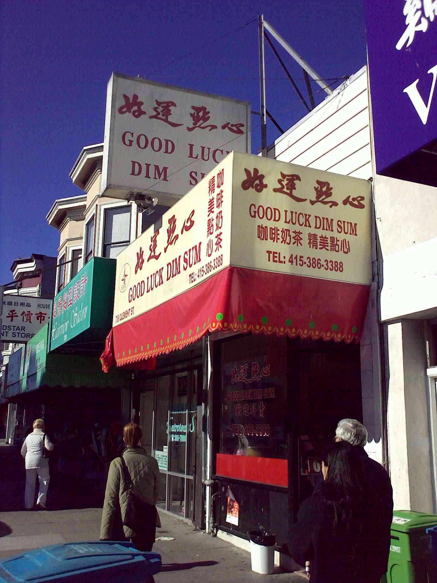 Good Luck Dim Sum entrance