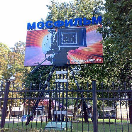 Mosfilm Studios Entrance Sign