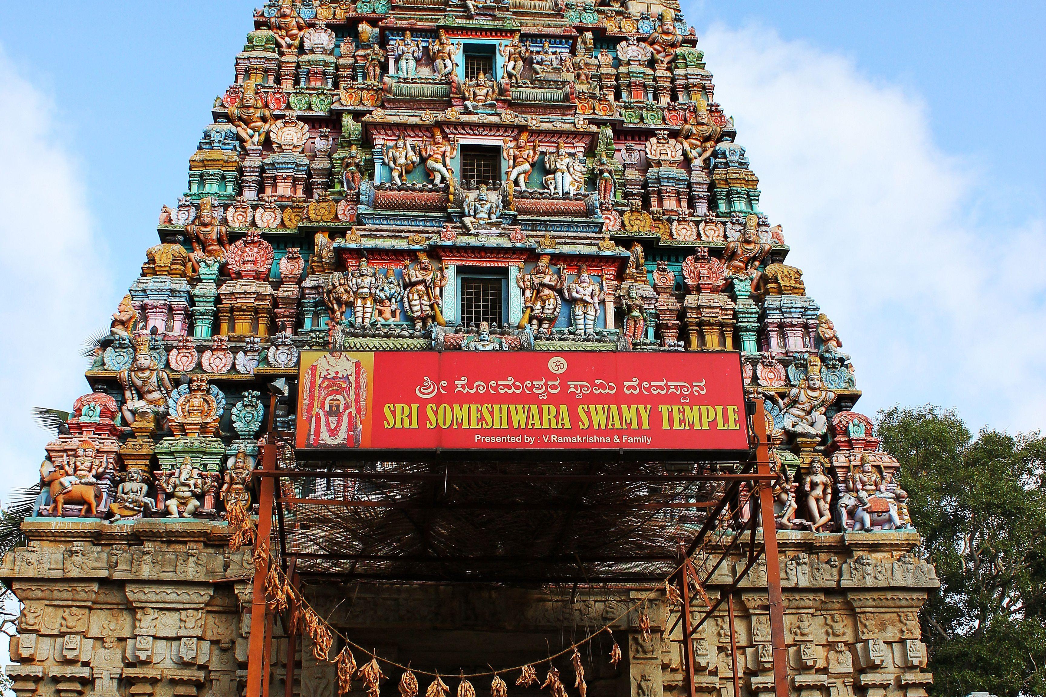 The entrance of Someshwara temple