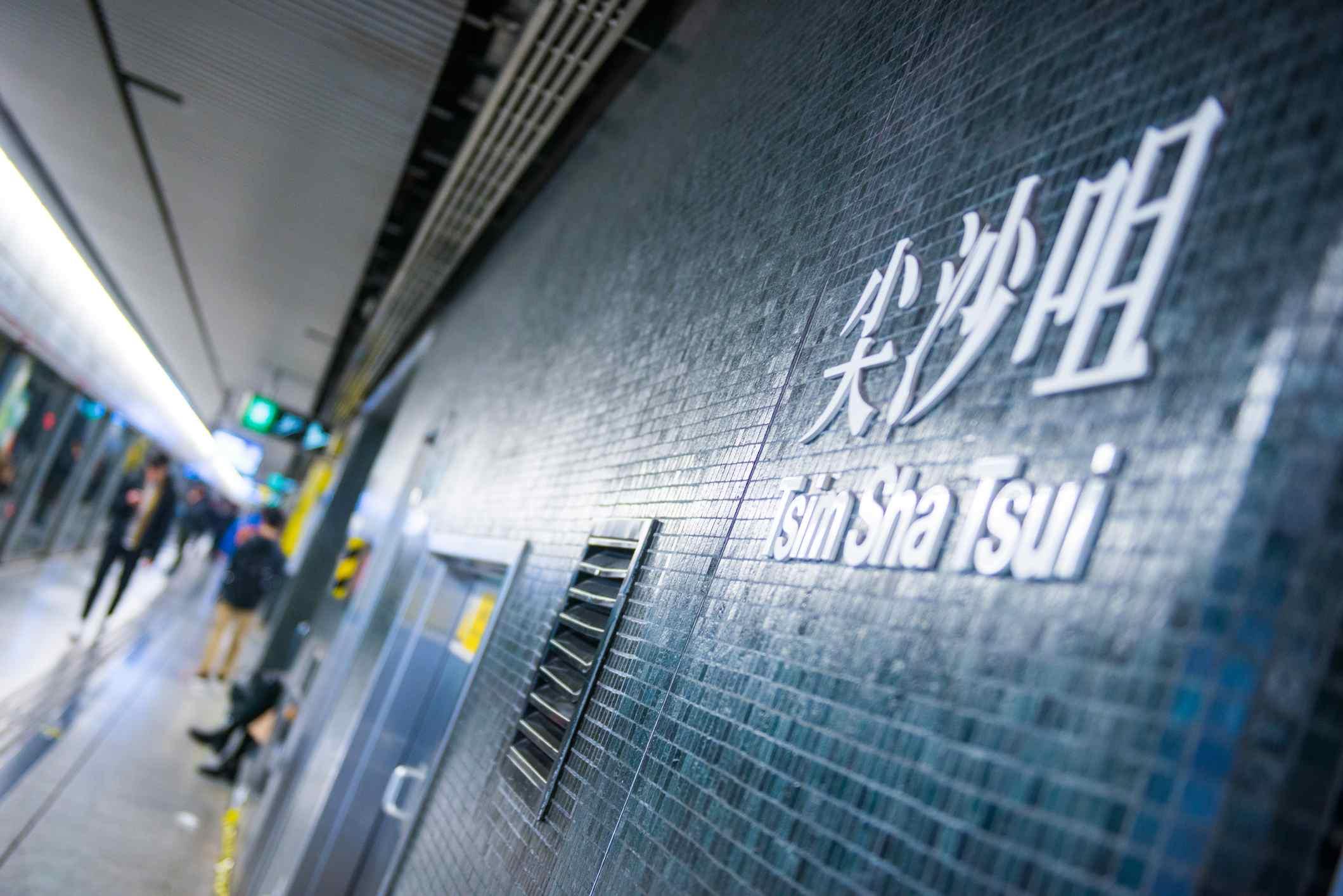 Tsim sha tsui subway station in Kowloon