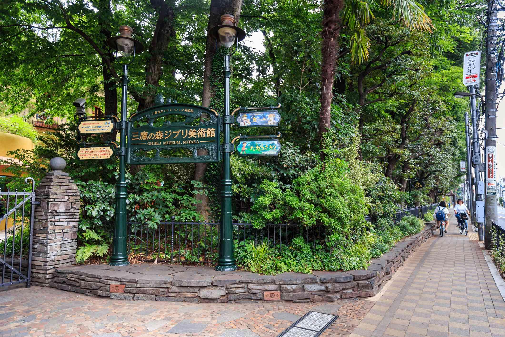 Road signs of Ghibli museum in Inokashira park, Mitaka