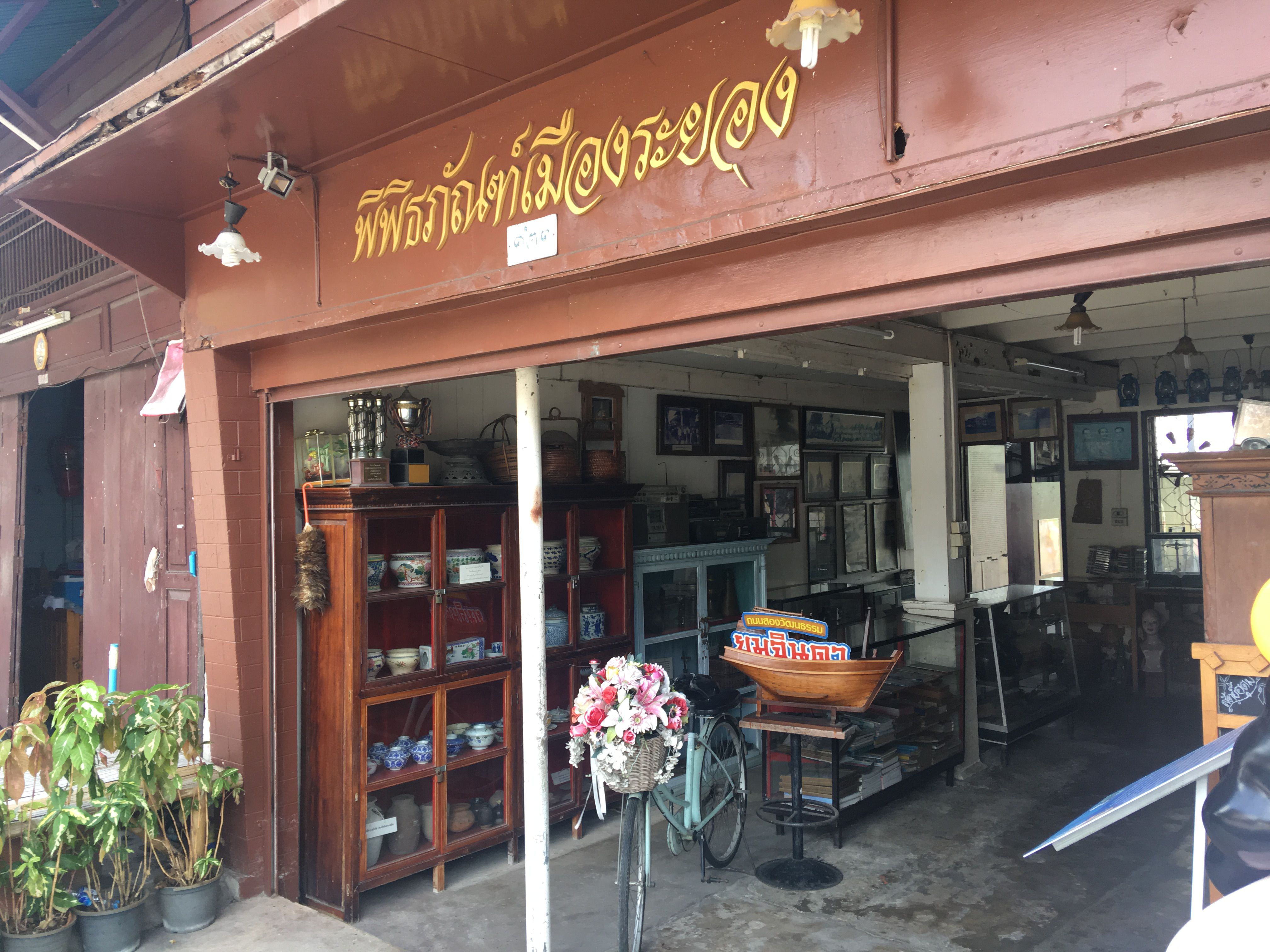 A museum on Yomjinda Road in Rayong, Thailand