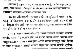 A page from Dictionary using Devnagari
