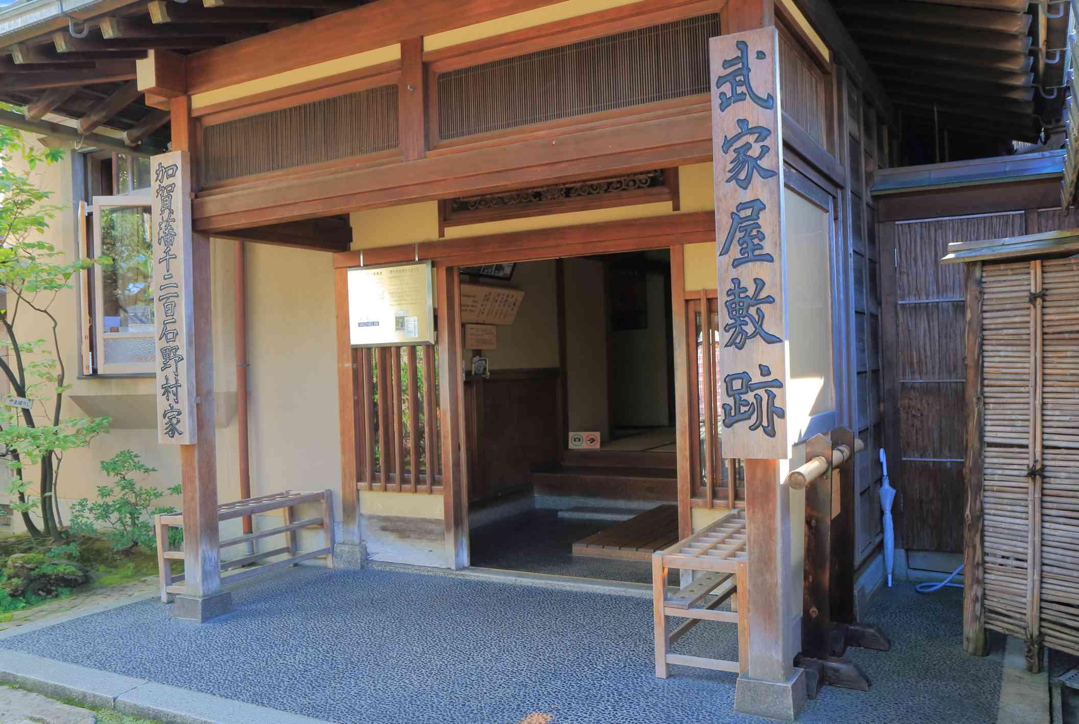 Nomura Bukeyashiki Samurai house entrance in Kanazawa Japan