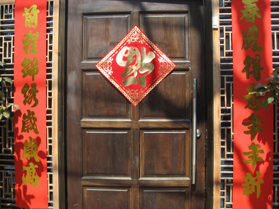 An upside-down fu on a doorway in Shanghai