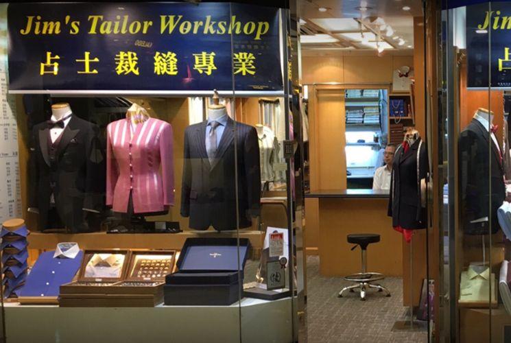 Jim's Tailor Workshop