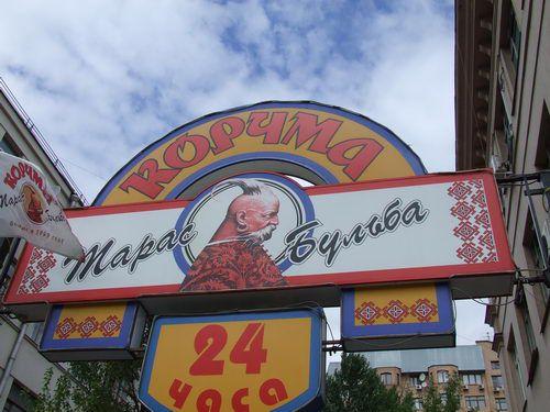 Taras Bulba Restaurant in Moscow