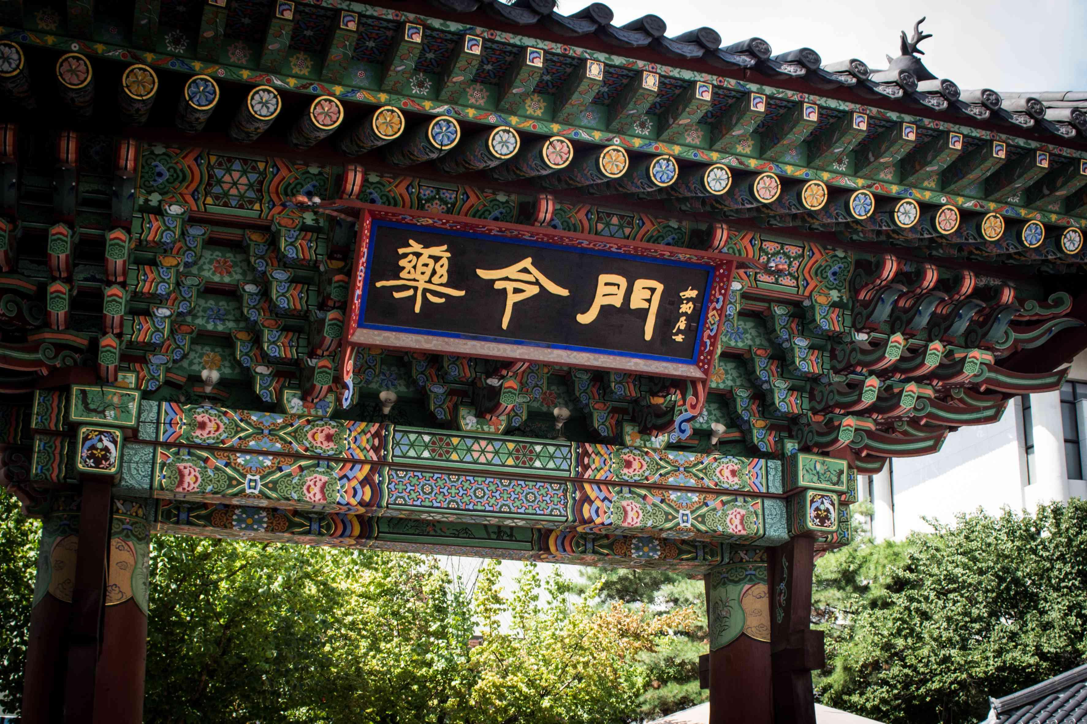 The gate monument at Yangnyeongsi, Daegu, South Korea