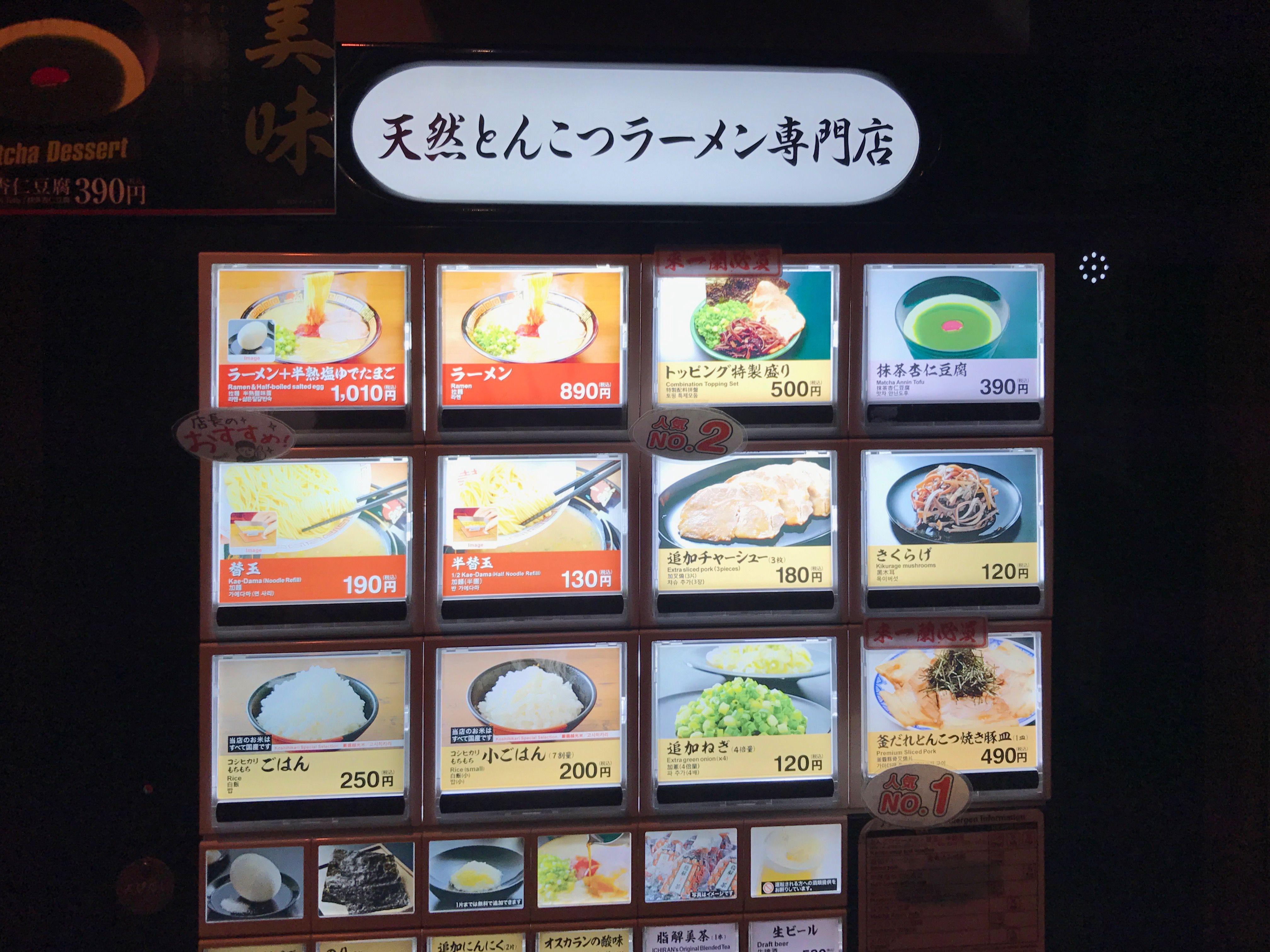 Ichiran Ramen menu board